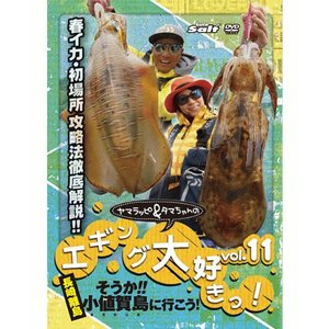 DVD ヤマラッピ&タマちゃんのエギング大好きっ! vol.11 (メール便可) (セール対象商品 10/28(月)13:59まで)|tsuribitokan-masuda