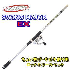 ファイブスター スウィングメジャー EX 210 シルバー / ちょい投げ・サビキ釣り入門セット / SALE10 (セール対象商品) tsuribitokan-masuda