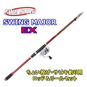 ファイブスター スウィングメジャー EX 210 レッド / ちょい投げ・サビキ釣り入門セット / SALE10 (セール対象商品) tsuribitokan-masuda