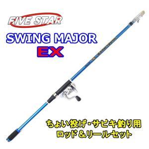 ファイブスター スウィングメジャー EX 240 ブルー / ちょい投げ・サビキ釣り入門セット / SALE10 (セール対象商品) tsuribitokan-masuda