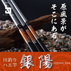川釣り ハエ竿 ファイブスター 銀陽 (ぎんよう) ハエ 3...