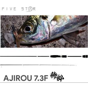 アジングロッド ファイブスター 鯵郎 7.3F / SALE10|tsuribitokan-masuda