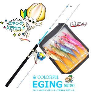 エギング 入門セット ファイブスター カラフル エギングセット 80 ライトブルー / エギングロッド+PEライン付リール+エギ5本+ケース (セール対象商品) tsuribitokan-masuda