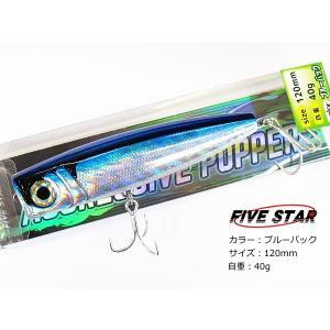 青物用トップウォータールアー ファイブスター アグレッシブポッパー 120mm 40g ブルーバック / SALE10 (年末感謝セール対象商品)|tsuribitokan-masuda