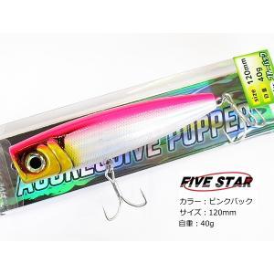 青物用トップウォータールアー ファイブスター アグレッシブポッパー 120mm 40g ピンクバック10 (セール対象商品)|tsuribitokan-masuda
