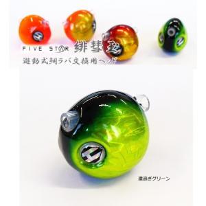 遊動式鯛ラバ交換用ヘッド ファイブスター 緋彗玉 (ヒスイダマ) 80g 濃過ぎグリーン10 (セール対象商品)|tsuribitokan-masuda