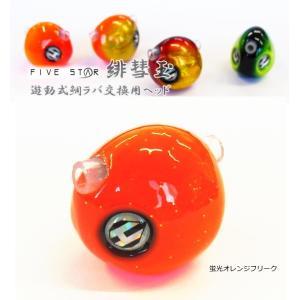 遊動式鯛ラバ交換用ヘッド ファイブスター 緋彗玉 (ヒスイダマ) 80g 蛍光オレンジフレーク 10 (セール対象商品)|tsuribitokan-masuda