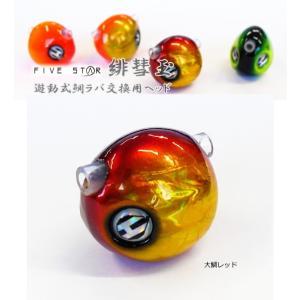 遊動式鯛ラバ交換用ヘッド ファイブスター 緋彗玉 (ヒスイダマ) 120g 大鯛レッド10 (セール対象商品)|tsuribitokan-masuda