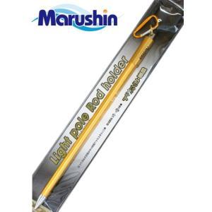 サーフ ロッドスタンド マルシン漁具 ライトポール ロッドホルダー / SALE10 (セール対象商...