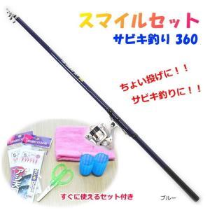 スマイル サビキセット 360 ブルー / ちょい投げ・サビキ釣り入門セット10 (セール対象商品) tsuribitokan-masuda
