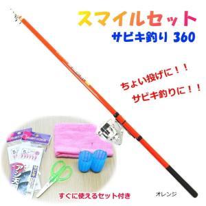 スマイル サビキセット 360 オレンジ / ちょい投げ・サビキ釣り入門セット10 (セール対象商品) tsuribitokan-masuda