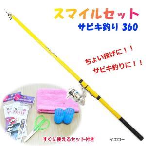 スマイル サビキセット 360 イエロー / ちょい投げ・サビキ釣り入門セット10 (セール対象商品) tsuribitokan-masuda