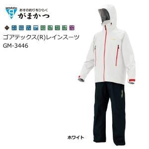 (セール 50%OFF) がまかつ ゴアテックス (R) レインスーツ GM-3446 ホワイト Lサイズ (送料無料)|tsuribitokan-masuda