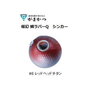 がまかつ ラグゼ 桜幻 鯛ラバーQ シンカー 45g #6 レッドヘッドチタン (メール便可) (年末感謝セール対象商品) tsuribitokan-masuda