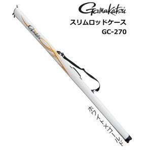 (セール 40%OFF) がまかつ スリムロッドケース GC-270 ホワイト×ゴールド 165cm (大型商品 代引不可)|tsuribitokan-masuda