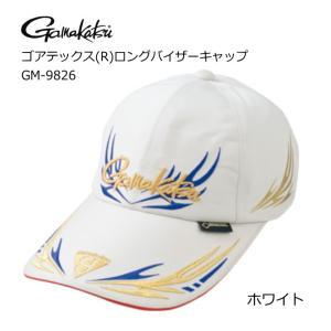(セール 40%OFF) がまかつ ゴアテックス (R) ロングバイザーキャップ GM-9826 ホワイト Lサイズ / 帽子|tsuribitokan-masuda