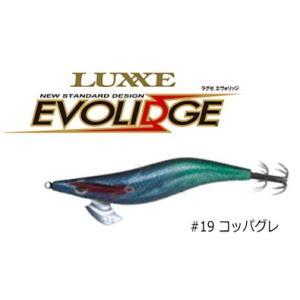 がまかつ ラグゼ エヴォリッジ ベーシックモデル 3.0号 (#19 コッパグレ) / エギング 餌木 (メール便可) (年末感謝セール対象商品) tsuribitokan-masuda