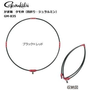 がまかつ がま磯 タモ枠 (四折り・ジュラルミン) GM-835 (45cm/ブラック×レッド) (送料無料) (セール対象商品)|tsuribitokan-masuda