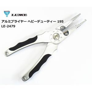 がまかつ ラグゼ アルミプライヤー ヘビーデューティー 195 LE-2479 [お取り寄せ商品] (年末感謝セール対象商品) tsuribitokan-masuda