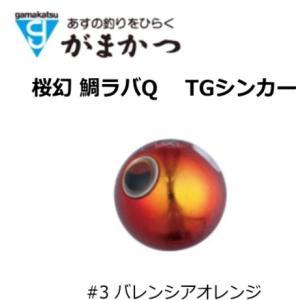 がまかつ 桜幻 鯛ラバーQ TGシンカー #3 バレンシアオレンジ 80g / オモリ タイラバ (メール便可) (年末感謝セール対象商品)|tsuribitokan-masuda