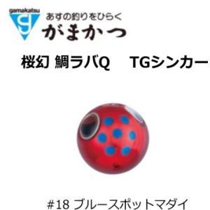 がまかつ 桜幻 鯛ラバーQ TGシンカー #18 ブルースポットマダイ 80g / オモリ タイラバ (メール便可) (セール対象商品)|tsuribitokan-masuda