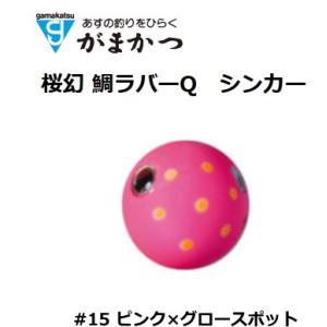 がまかつ 桜幻 鯛ラバーQ シンカー #15 ピンク×グロースポット 180g / オモリ タイラバ (セール対象商品 11/12(火)13:59まで) tsuribitokan-masuda