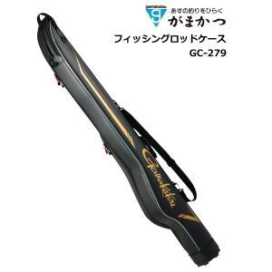 がまかつ フィッシングロッドケース GC-279 (大型商品 代引不可) [お取り寄せ商品] (年末感謝セール対象商品)|tsuribitokan-masuda