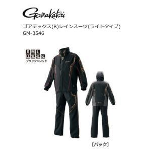がまかつ ゴアテックス(R) レインスーツ (ライトタイプ) GM-3546 ブラック×レッド Sサイズ / レインウェア (お取り寄せ商品) (送料無料)