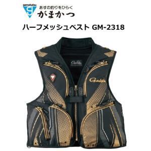 (セール 40%OFF) がまかつ ハーフメッシュベスト GM-2318 ブラック×ゴールド Lサイズ / 鮎ベスト (送料無料)|tsuribitokan-masuda
