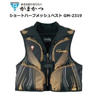(セール 40%OFF) がまかつ ショートハーフメッシュベスト GM-2319 ブラック×ゴールド Lサイズ / 鮎ベスト (送料無料)|tsuribitokan-masuda