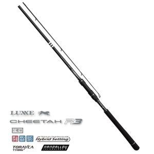 がまかつ ラグゼ (LUXXE) チータ アールスリー 96MH / シーバスロッド (大型商品 代引不可) (年末感謝セール対象商品) tsuribitokan-masuda