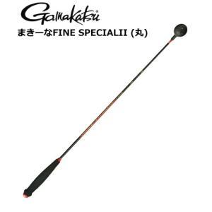 がまかつ まきーなFINE SPECIALII (丸) GM-841 800mm (14cc) (硬調) (年末感謝セール対象商品)|tsuribitokan-masuda