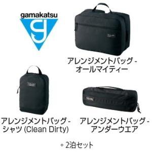 がまかつ アレンジメントバッグ GM-2509 ブラック 2泊セット (お取り寄せ商品)
