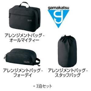 がまかつ アレンジメントバッグ GM-2509 ブラック 3泊セット (お取り寄せ商品)