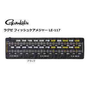 がまかつ ラグゼ フィッシュケアメジャー LE-117 ブラック 130cm (週末セール商品)