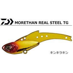 ダイワ モアザン リアルスティール TG18 キンキラキン / シーバスルアー (メール便可) (セール対象商品)|tsuribitokan-masuda