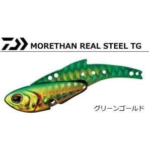 ダイワ モアザン リアルスティール TG18 グリーンゴールド / シーバスルアー (メール便可) (セール対象商品)|tsuribitokan-masuda
