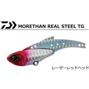 ダイワ モアザン リアルスティール TG18 レーザーレッドヘッド / シーバスルアー (メール便可) (セール対象商品)|tsuribitokan-masuda