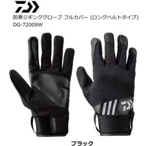 ダイワ DG-72009W 防寒ジギンググローブ フルカバー (ロングベルトタイプ) ブラック Lサイズ (メール便可) (D01) (O01) (セール対象商品)|tsuribitokan-masuda