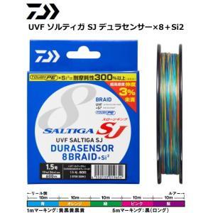 ダイワ UVF ソルティガ SJ デュラセンサー×8+Si2 35Ib(2.0号) 1200m / PEライン (O01) (送料無料) (セール対象商品) tsuribitokan-masuda