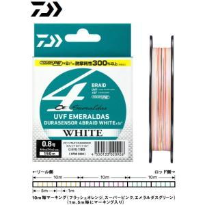 ダイワ UVFエメラルダスデュラセンサー4ブレイドホワイトSi2 0.4号-150m / PEライン...