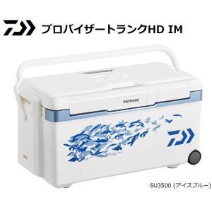 ダイワ プロバイザートランクHD SU3500 IM (アイスブルー) / クーラーボックス (年末感謝セール対象商品)|tsuribitokan-masuda