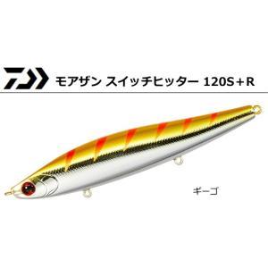 ダイワ モアザン スイッチヒッター 120S+R ギーゴ / ルアー (メール便可) (セール対象商品)|tsuribitokan-masuda