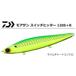ダイワ モアザン スイッチヒッター 120S+R ライムチャートコノシロ / ルアー (メール便可) (セール対象商品)|tsuribitokan-masuda