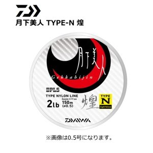 ダイワ 月下美人 TYPE-N 煌 0.8号-150m / ライン (メール便可)|tsuribitokan-masuda