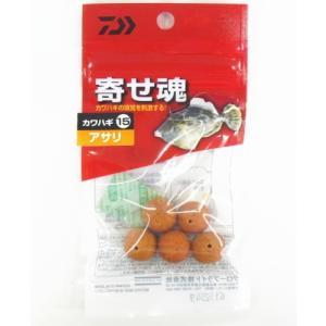 ダイワ 寄せ魂 カワハギ15 アサリ / エサ (メール便可) (O01) (セール対象商品)