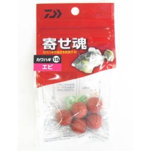 ダイワ 寄せ魂 カワハギ15 エビ / エサ (メール便可) (O01) (セール対象商品)