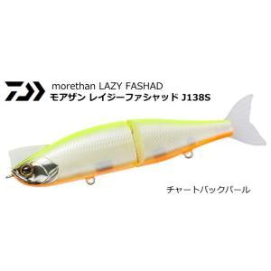 ダイワ モアザン レイジーファシャッド #チャートバックパール J138S / ルアー シーバス (メール便可) (セール対象商品)|tsuribitokan-masuda