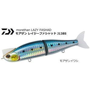 ダイワ モアザン レイジーファシャッド #モアザンイワシ J138S / ルアー シーバス (メール便可) (セール対象商品)|tsuribitokan-masuda