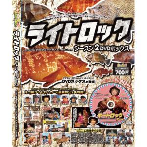 Lure News ライトロックゲーム シーズン2 DVDボックス (セール対象商品 10/28(月)13:59まで)|tsuribitokan-masuda